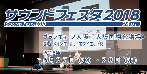 Sound Festa 2018